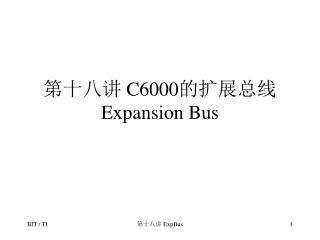 第十八讲  C6000 的扩展总线 Expansion Bus