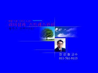 장 성 철 교수 011-761-9113
