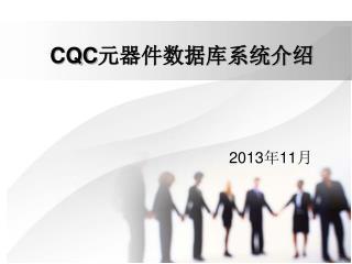 CQC 元器件数据库系统介绍