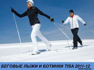 БЕГОВЫЕ ЛЫЖИ И БОТИНКИ  TISA 2011-12