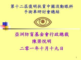 第十 二 屆復明扶貧中國流動眼科 手術車研討會總結