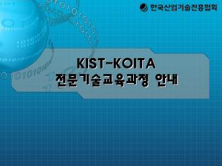 KIST-KOITA 전문기술교육과정 안내