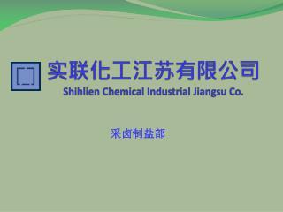 实联化工江苏有限公司 Shihlien  Chemical Industrial Jiangsu Co.
