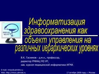 В.К. Гасников  -  д.м.н., профессор, директор РМИАЦ МЗ УР,
