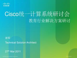 Cisco 统一计算系统研讨会  教育行业解决方案研讨
