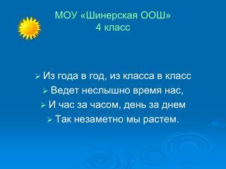 МОУ «Шинерская ООШ» 4 класс