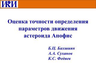 Оценка точности определения параметров движения астероида Апофис
