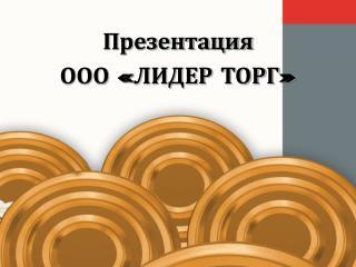 Презентация ООО «ЛИДЕР ТОРГ»