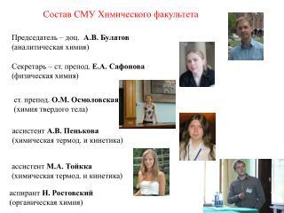 Состав СМУ Химического факультета