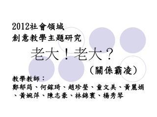 2012 社會領域 創意教學主題研究