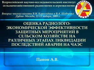 Всероссийский научно-исследовательский институт сельскохозяйственной радиологии и агроэкологии