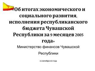 Исполнение консолидированного бюджета Чувашской Республики по доходам за 9 месяцев 2005 года