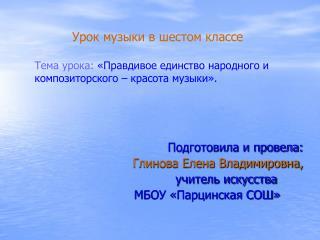 Подготовила и провела: Глинова Елена Владимировна,                           учитель искусства
