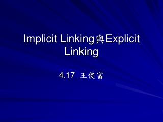 Implicit Linking 與 Explicit Linking