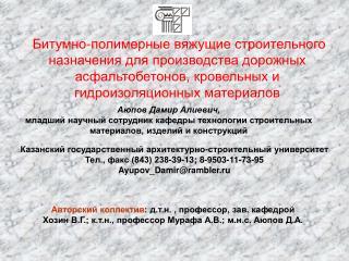 Аюпов Дамир Алиевич,