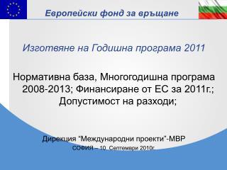 Изготвяне на Годишна програма 2011