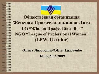 ????? ?????????/ Olena Lazorenko ?? ? ?, 5.02.2009