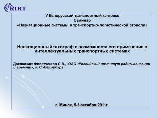 V  Белорусский транспортный конгресс Семинар