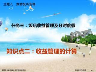 主题八 旅游饭店营销
