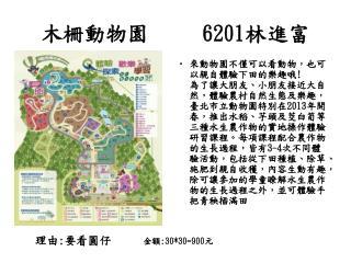 木柵動物園      6201 林進富