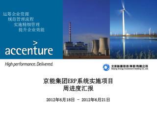 京能集团 ERP 系统实施项目 周进度汇报 2012 年 6 月 18 日  - 2012 年 6 月 21 日
