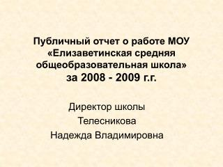Директор школы  Телесникова  Надежда Владимировна