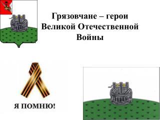 Грязовчане  – герои Великой Отечественной Войны