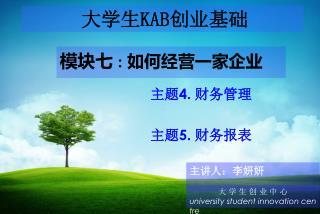 大学生 KAB 创业基础