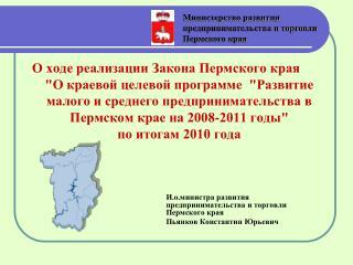 И.о.министра развития предпринимательства и торговли Пермского края  Пьянков Константин Юрьевич