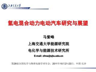 马紫峰 上海交通大学能源研究院 电化学与能源技术研究所 E-mail: zfma@sjtu