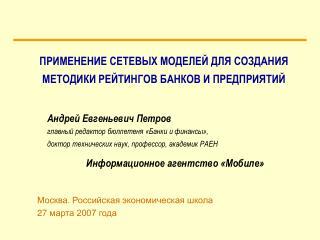ПРИМЕНЕНИЕ СЕТЕВЫХ МОДЕЛЕЙ ДЛЯ СОЗДАНИЯ МЕТОДИКИ РЕЙТИНГОВ БАНКОВ И ПРЕДПРИЯТИЙ