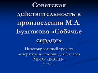 Советская действительность в произведении М.А. Булгакова «Собачье сердце»