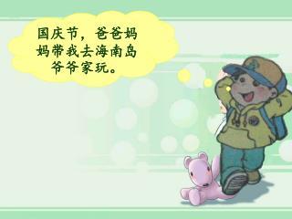 国庆节,爸爸妈妈带我去海南岛爷爷家玩。