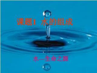 水—生命之源