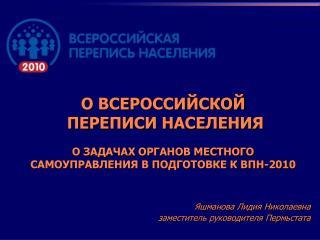 Яшманова Лидия Николаевна заместитель руководителя Пермьстата