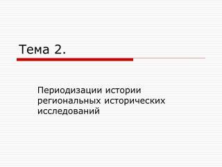 Тема 2.