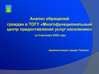 Администрации города Тамбова