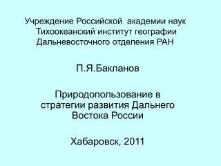 П.Я.Бакланов Природопользование в стратегии развития Дальнего Востока России Хабаровск, 2011