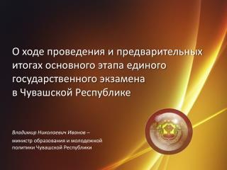 Владимир Николаевич Иванов  –  министр образования и молодежной политики Чувашской Республики