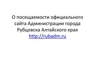 О посещаемости официального сайта Администрации города Рубцовска Алтайского края  rubadm.ru