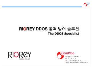 RI O REY  DDOS  공격 방어 솔루션 The DDOS Specialist