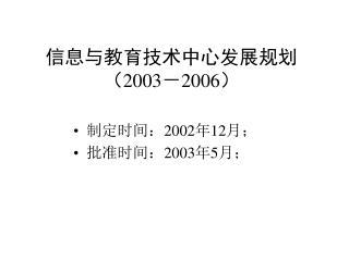 信息与教育技术中心发展规划 ( 2003 - 2006 )