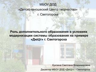 МБОУ ДОД «Детско-юношеский Центр творчества» г. Светогорска