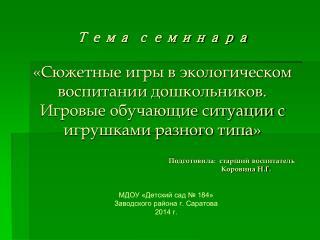 МДОУ «Детский сад № 184» Заводского района г. Саратова 2014 г.