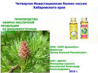 Четвертая Инвестиционная бизнес-сессия   Хабаровского края