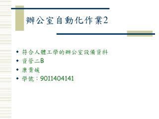 辦公室自動化作業 2