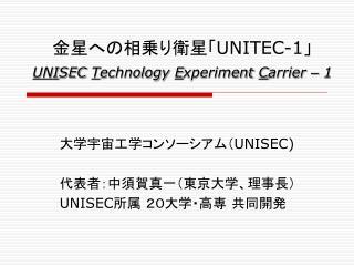 UNITEC-1 UNISEC Technology Experiment Carrier   1