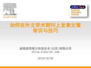 如何在外文学术期刊上发表文章 常识与技巧 励德爱思唯尔信息技术 ( 北京 ) 有限公司  china.elsevier 2014/10/30
