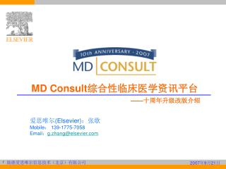 MD Consult 综合性临床医学资讯平台