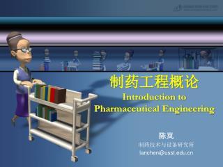 制药工程概论 Introduction to Pharmaceutical Engineering